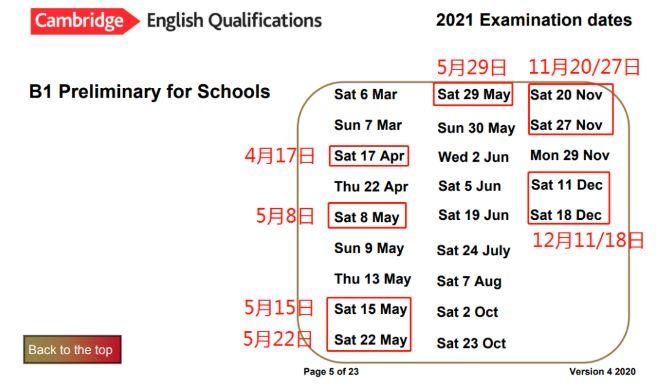 米粒妈学院2021年英国剑桥PET考试时间安排