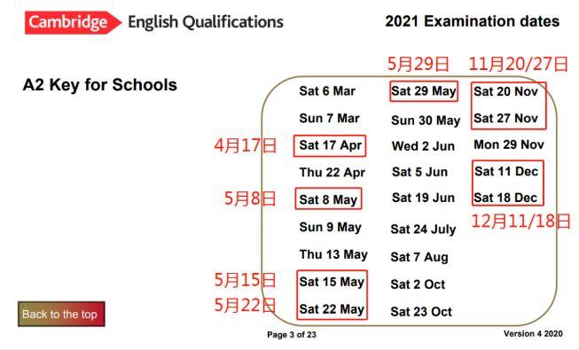 米粒妈学院2021年剑桥大学KET考试时间安排