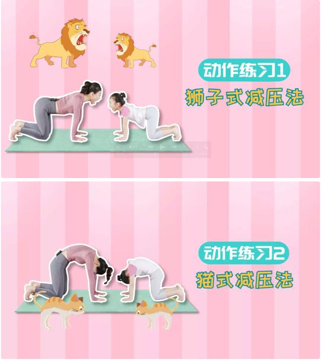 亲子瑜伽 时间知道亲子瑜伽动作